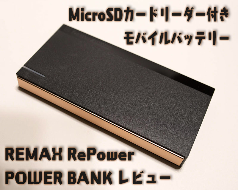 REMAX REPOWERトップ