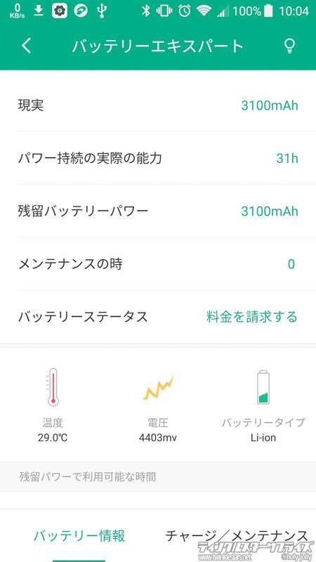 REMAX RePOWER アプリの使用方法4