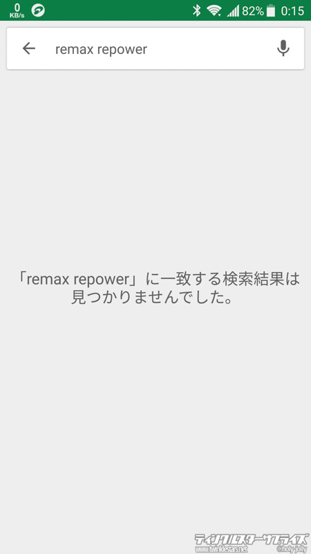 REMAX RePOWER アプリ