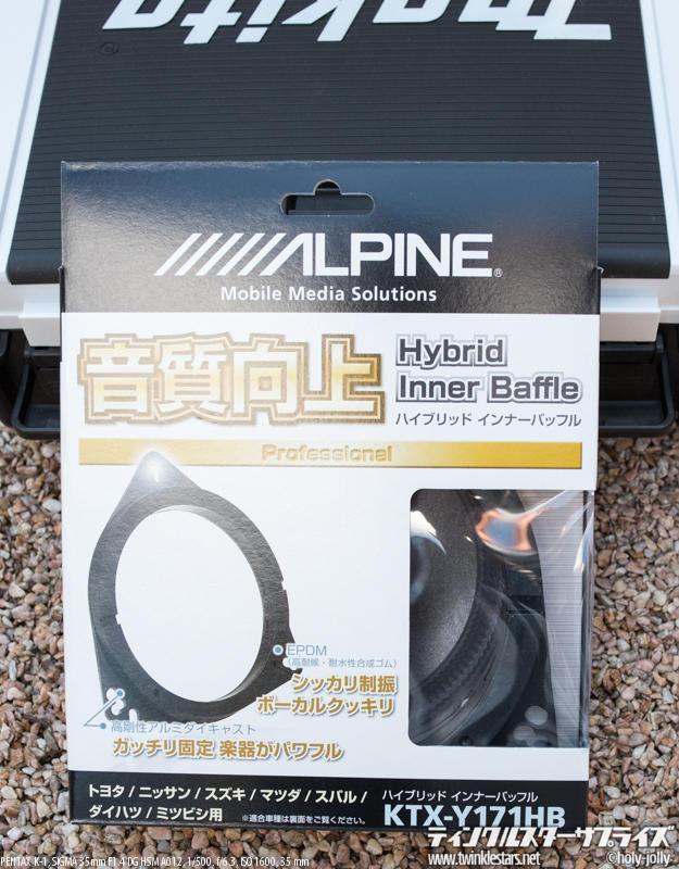 ALPINEのインナーバッフルボード