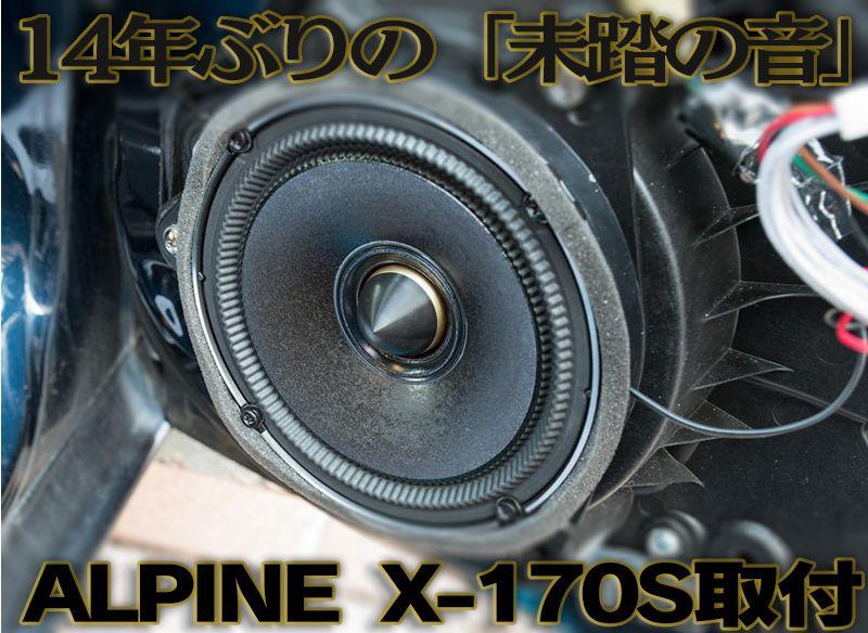 ALPINE X-170S トップ画像