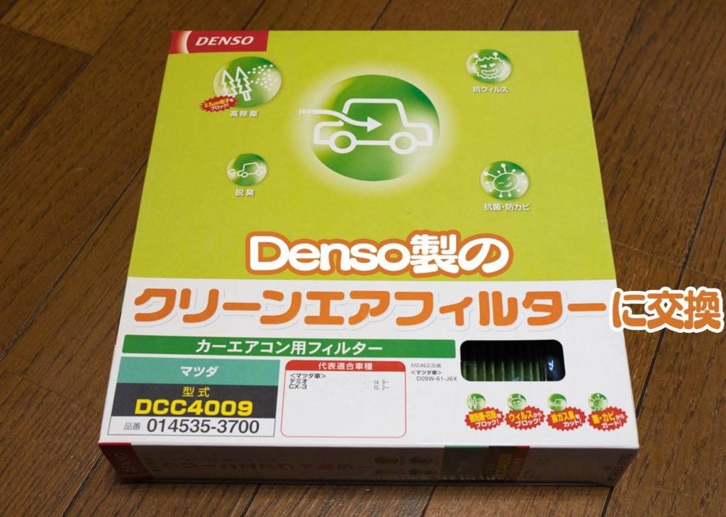 DENSO エアコンフィルター交換
