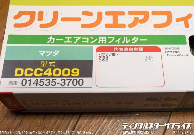 DCC4009型番