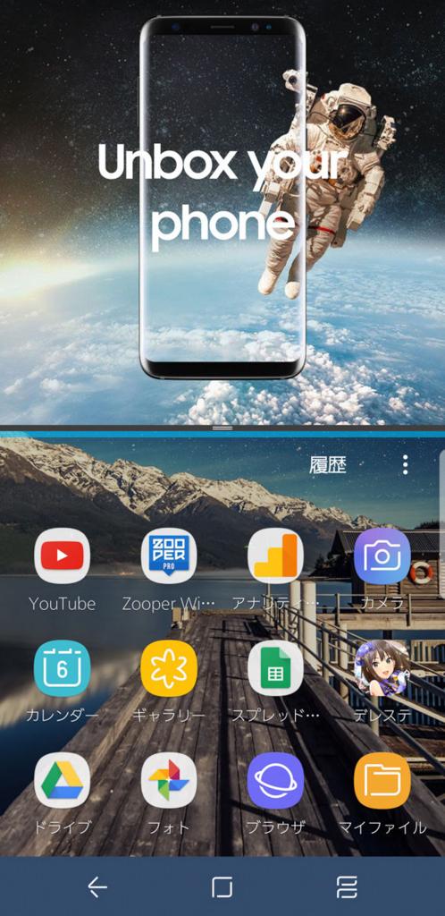 Galaxy S8 画面分割1