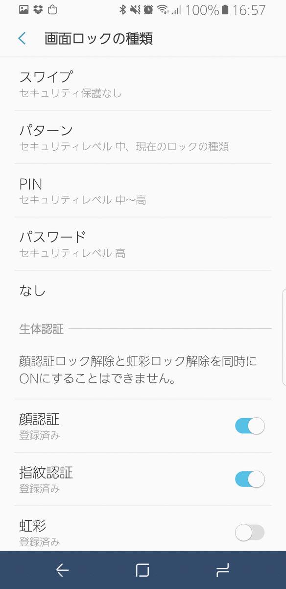 Galaxy S8セキュリティ1