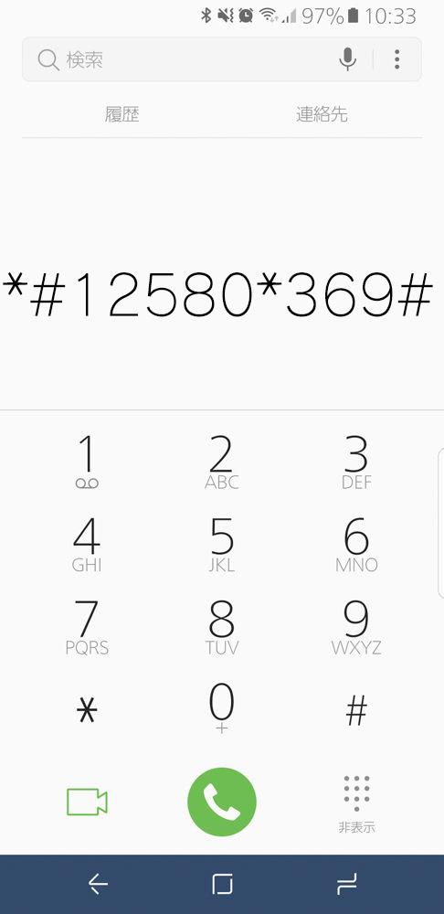 シークレット・コード12580