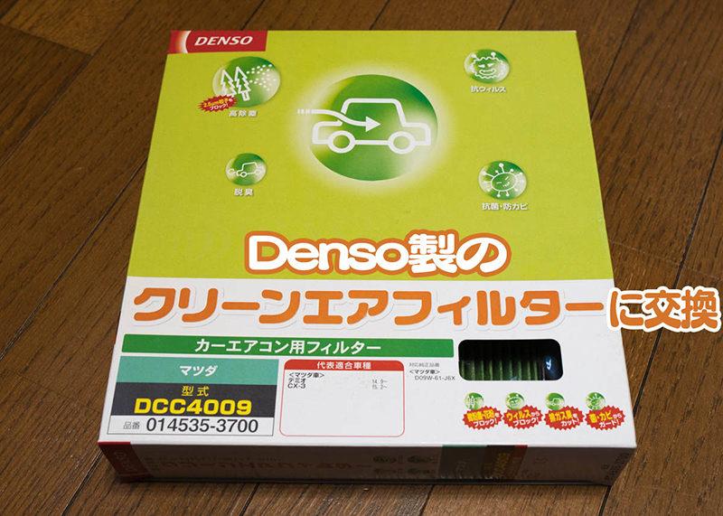 DENSO製エアコンフィルターtop