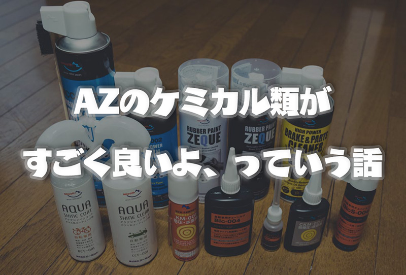 AZという会社の激安ケミカル類がすごく良いよっていう話