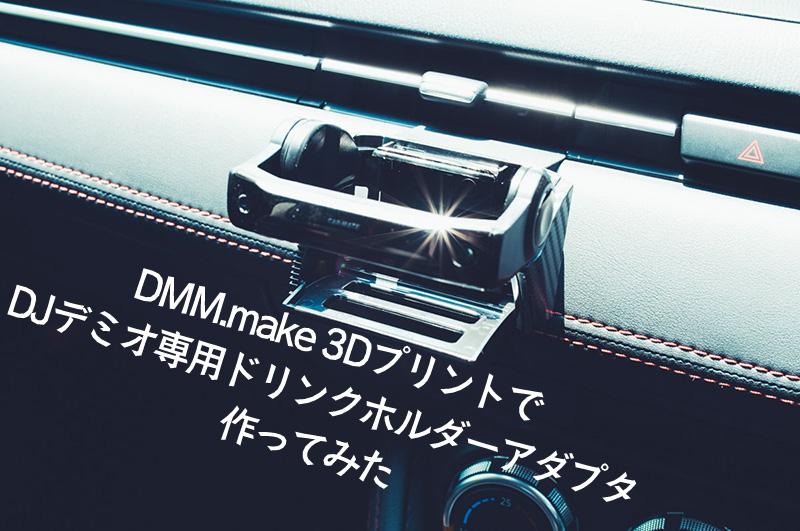 DMM.make 3Dプリントでオーダー