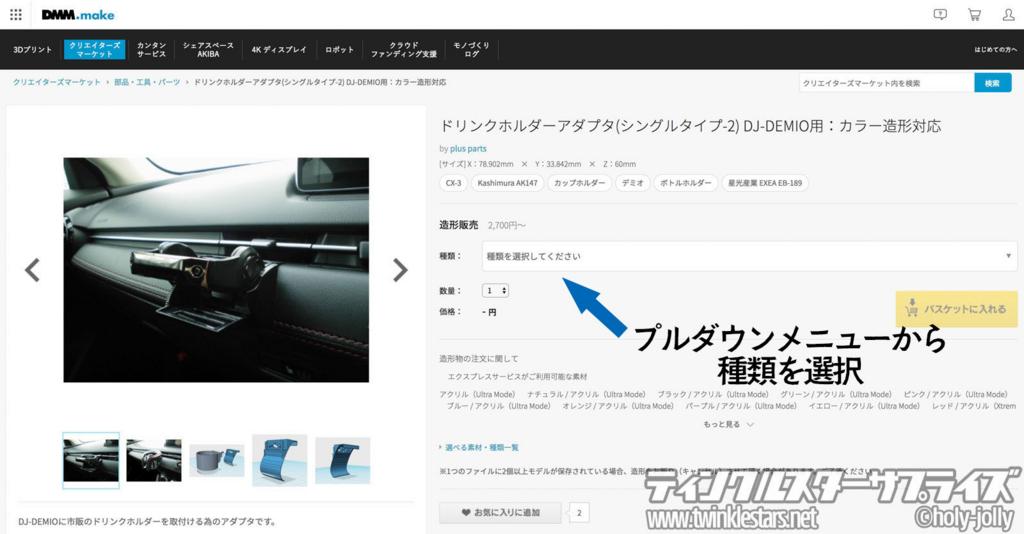 DMM.make 商品画面