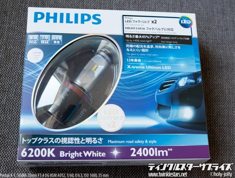 PHILIPS X-treme Ultinon LED Fog元箱