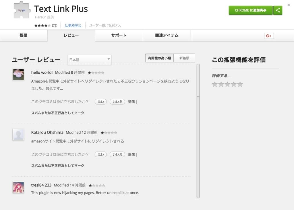 TextLinkPlusのレビュー
