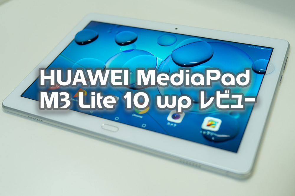 MediaPad M3 Lite 10トップ