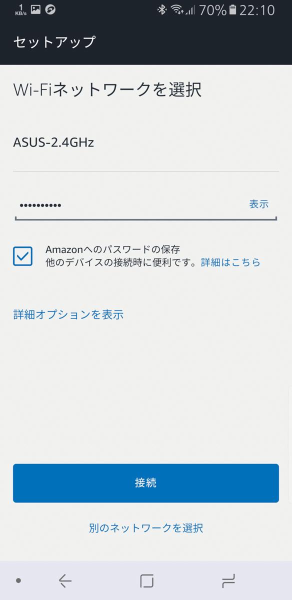 Alexaセットアップ3