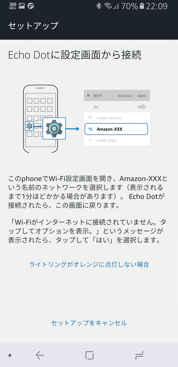 Alexaセットアップ1