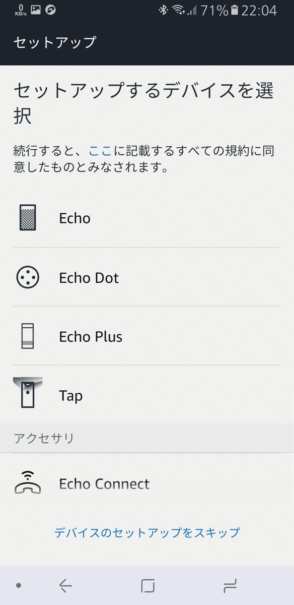 Alexaセットアップ9