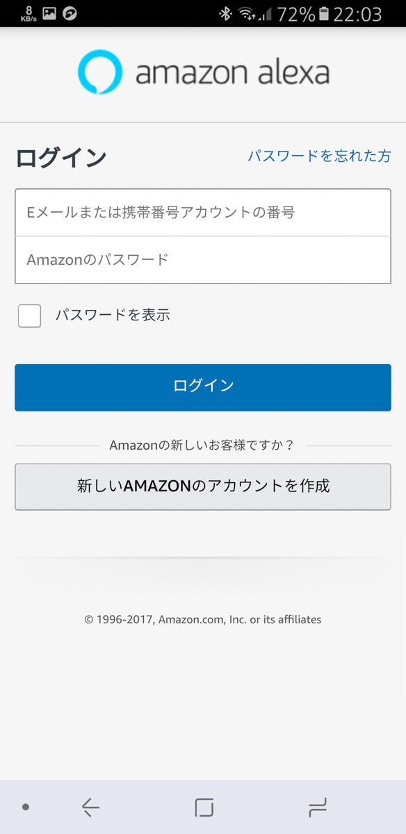 Alexaセットアップ7
