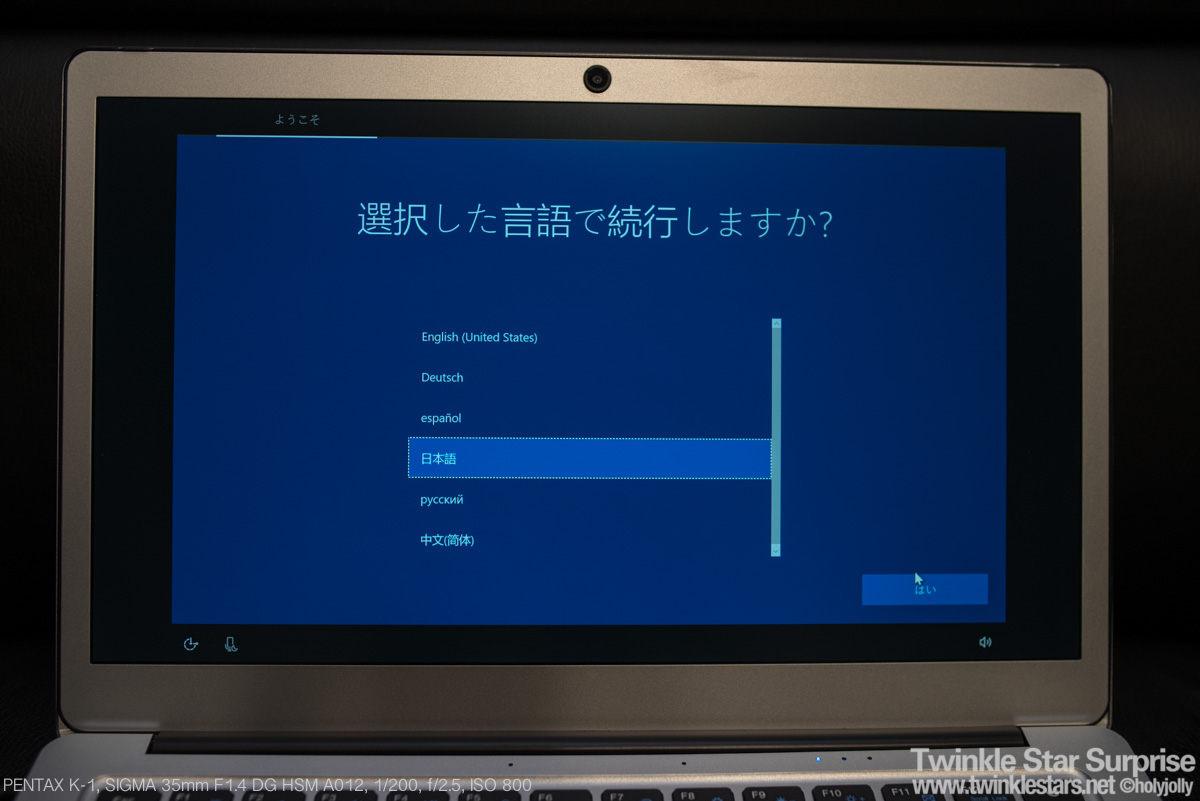 Windows10セットアップ