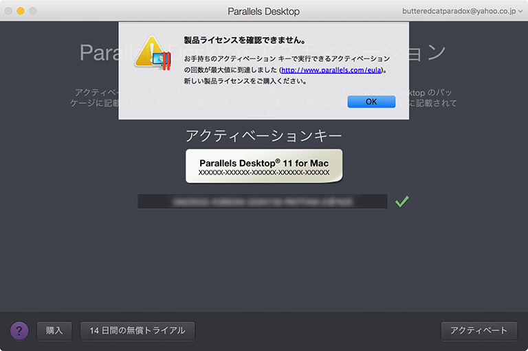 parallels移行