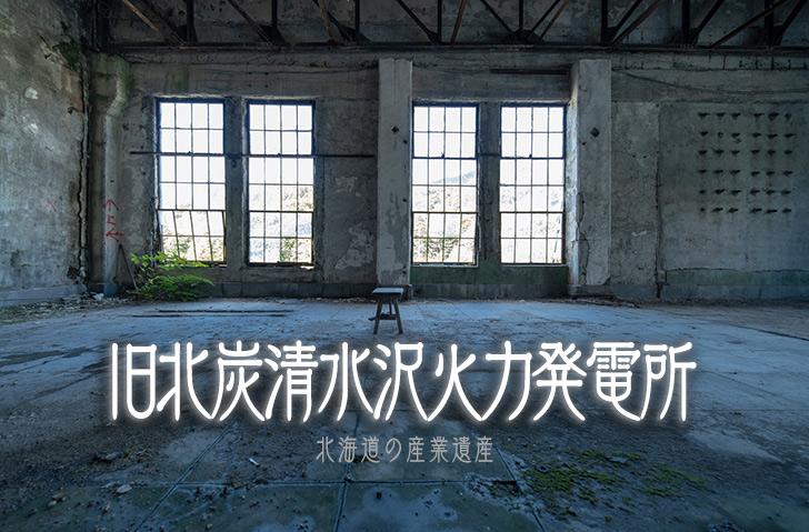 清水沢火力発電所トップ