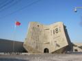 918記念館
