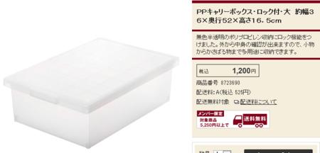 PPキャリーボックス
