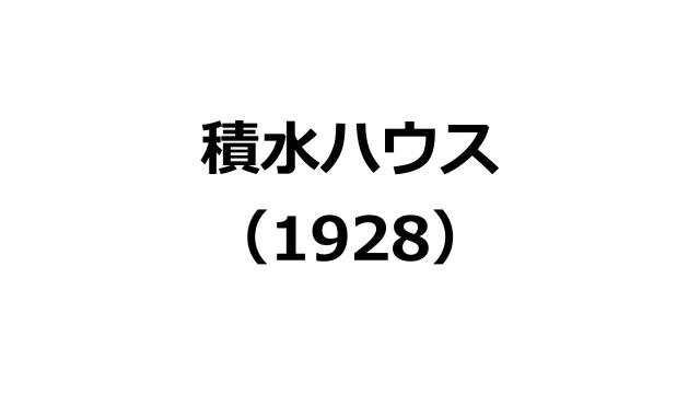 f:id:home1990:20181018223111j:plain
