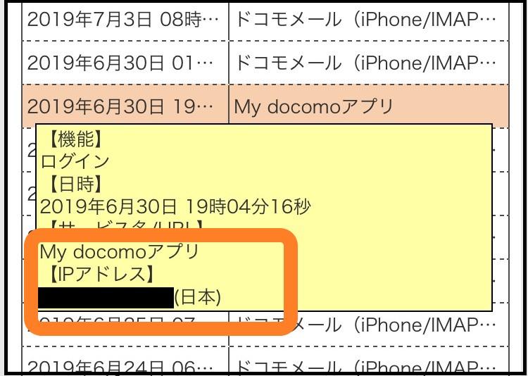 f:id:homerecord22:20190723171640j:plain