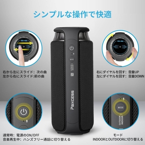 Paxcess Bluetooth 4.1 スピーカー