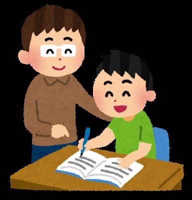 f:id:hometeachers21:20170424161118p:plain