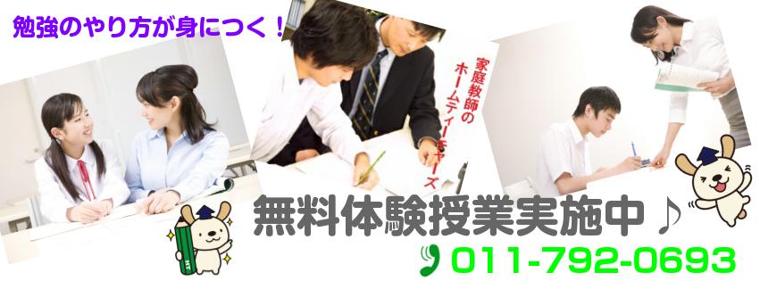 札幌市の家庭教師ホームティーチャーズ