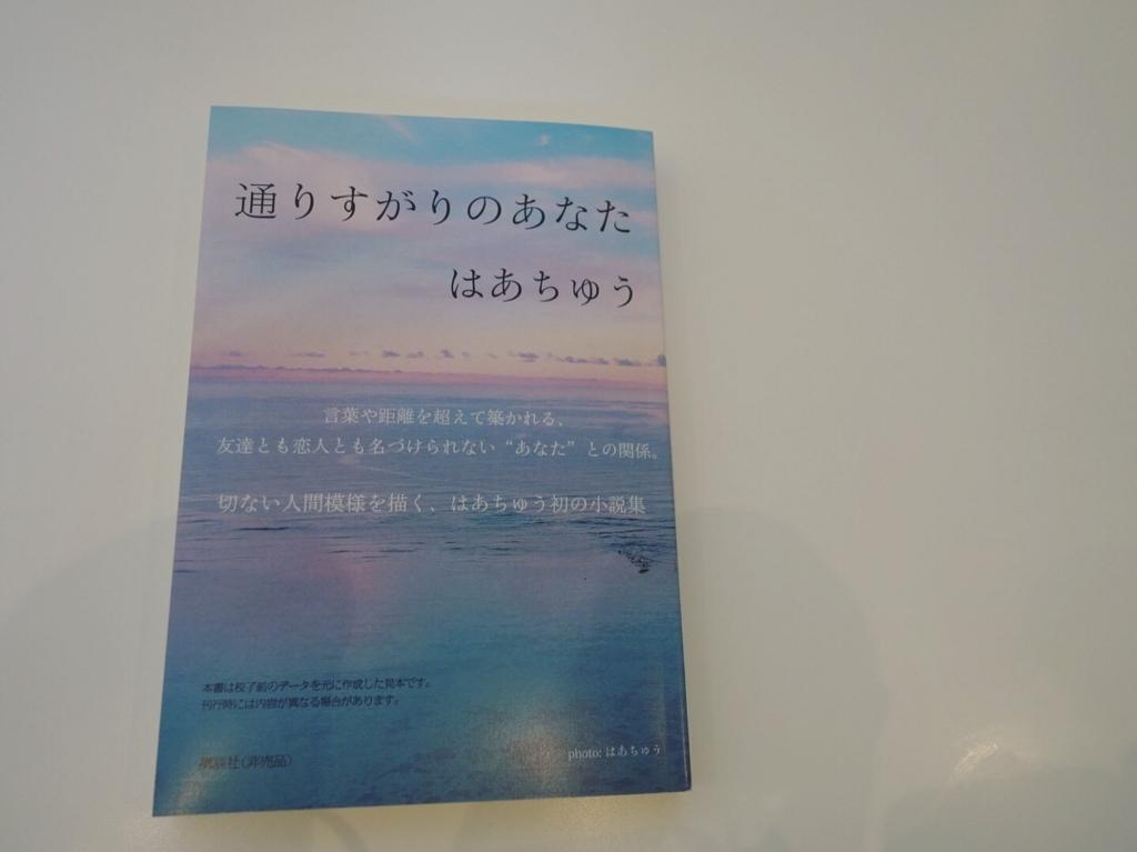 f:id:hommy_jp:20170905213835j:plain