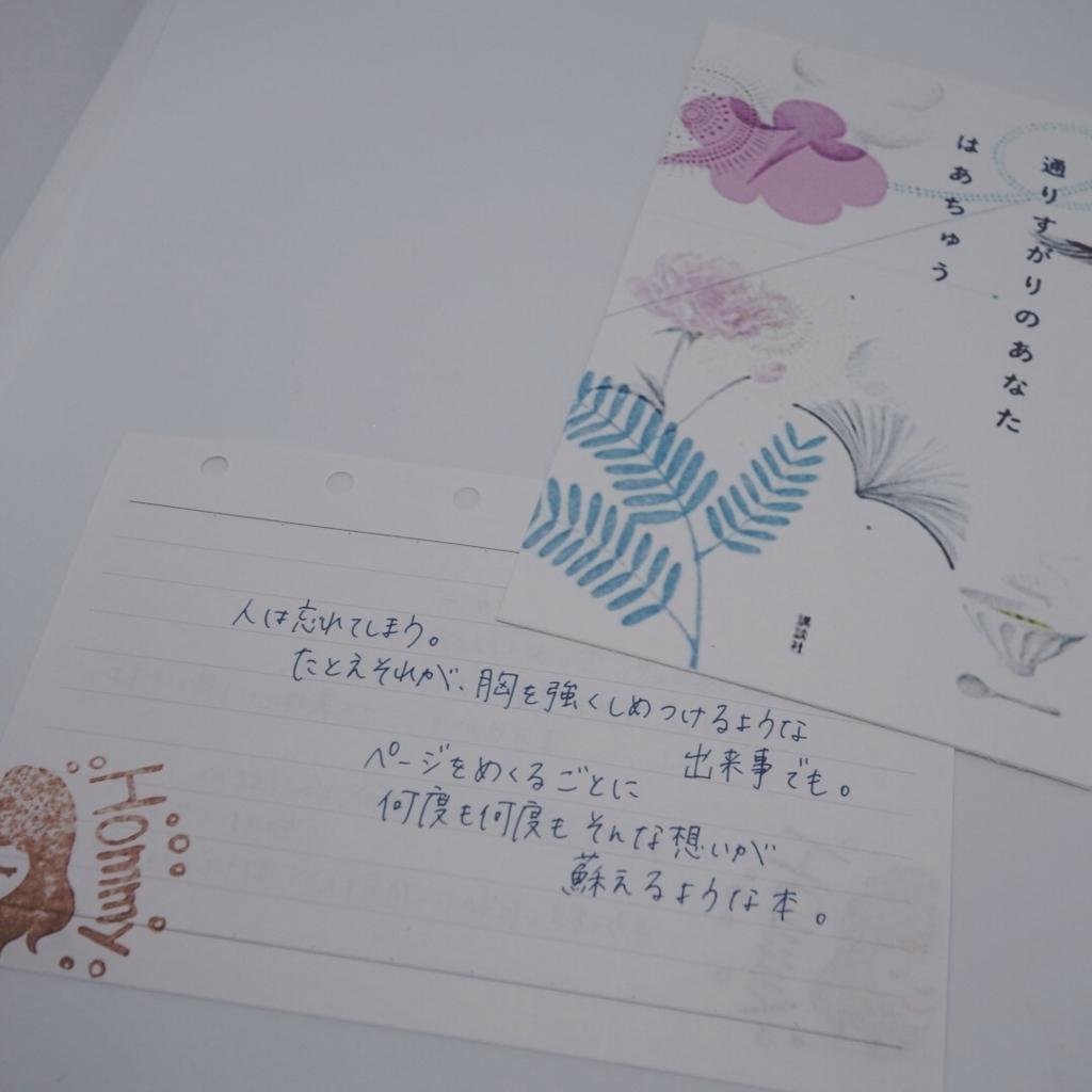 f:id:hommy_jp:20170911212802j:plain