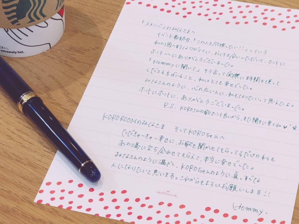 f:id:hommy_jp:20171219204958j:plain
