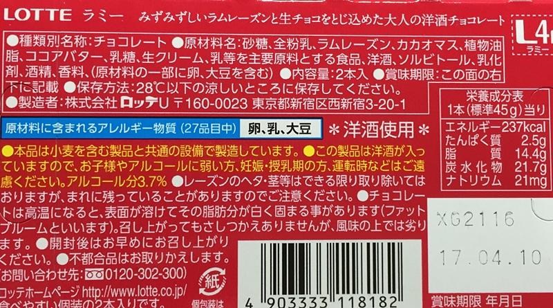 f:id:homuhomuHiro:20170223224737j:plain