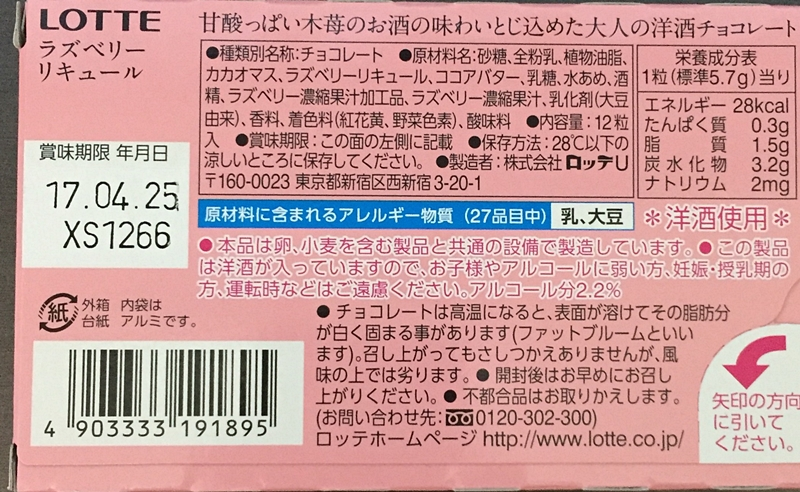 f:id:homuhomuHiro:20170223225918j:plain