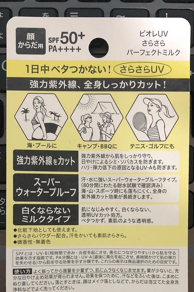 f:id:homuhomuHiro:20180527104341j:plain