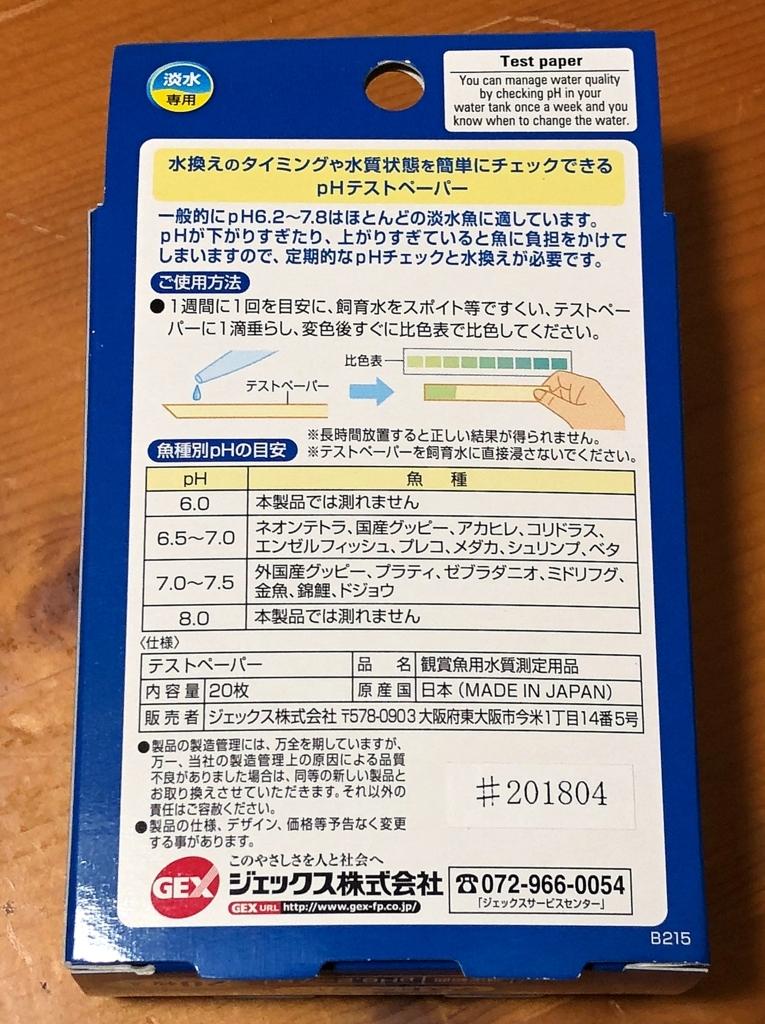 f:id:homuhomuHiro:20180824155412j:plain
