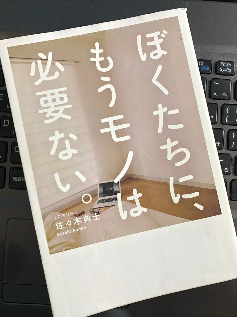 f:id:homuhomuHiro:20181128233225j:plain
