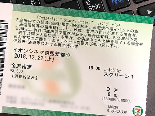 f:id:homuhomuHiro:20181223202148j:plain
