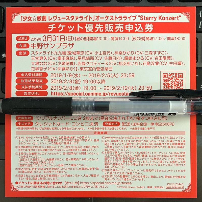 f:id:homuhomuHiro:20190110003301j:plain