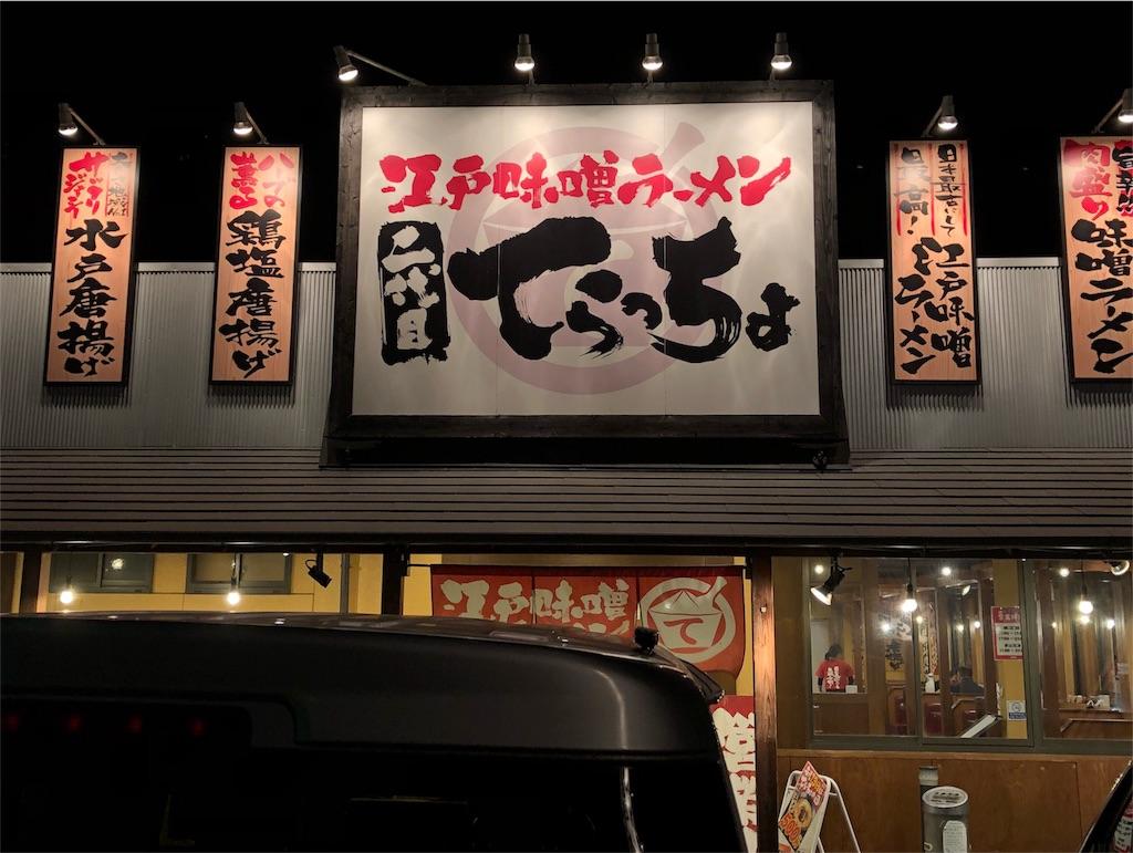 f:id:homuhomuHiro:20190118233537j:image