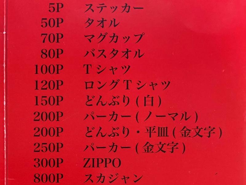 f:id:homuhomuHiro:20190319225432j:plain