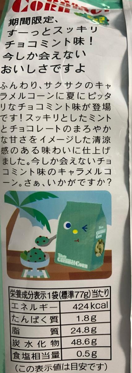 f:id:homuhomuHiro:20190620231712j:plain