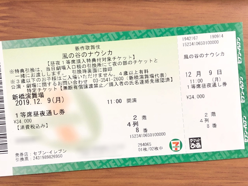 f:id:homuhomuHiro:20191212210301j:plain