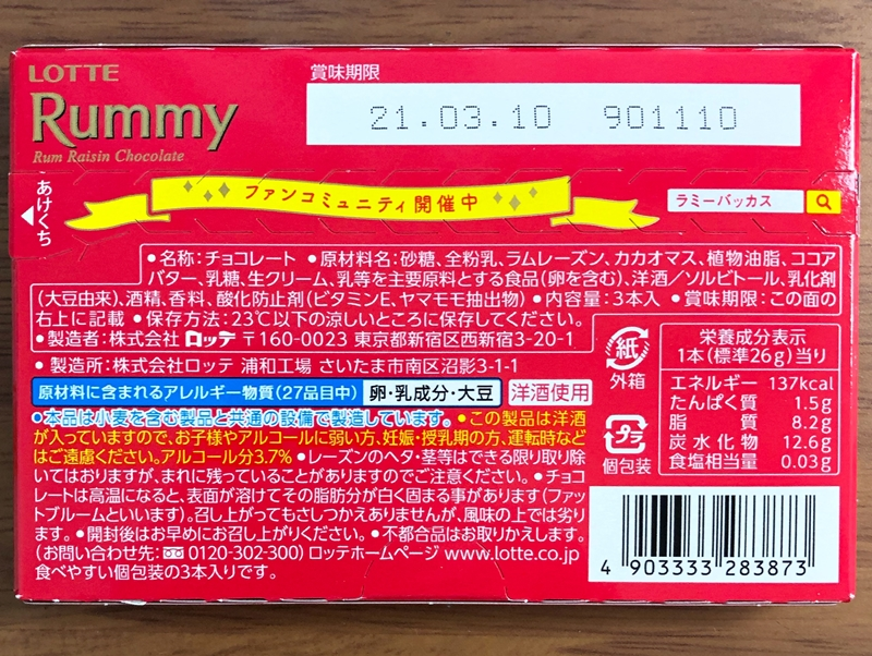 f:id:homuhomuHiro:20201012173101j:plain