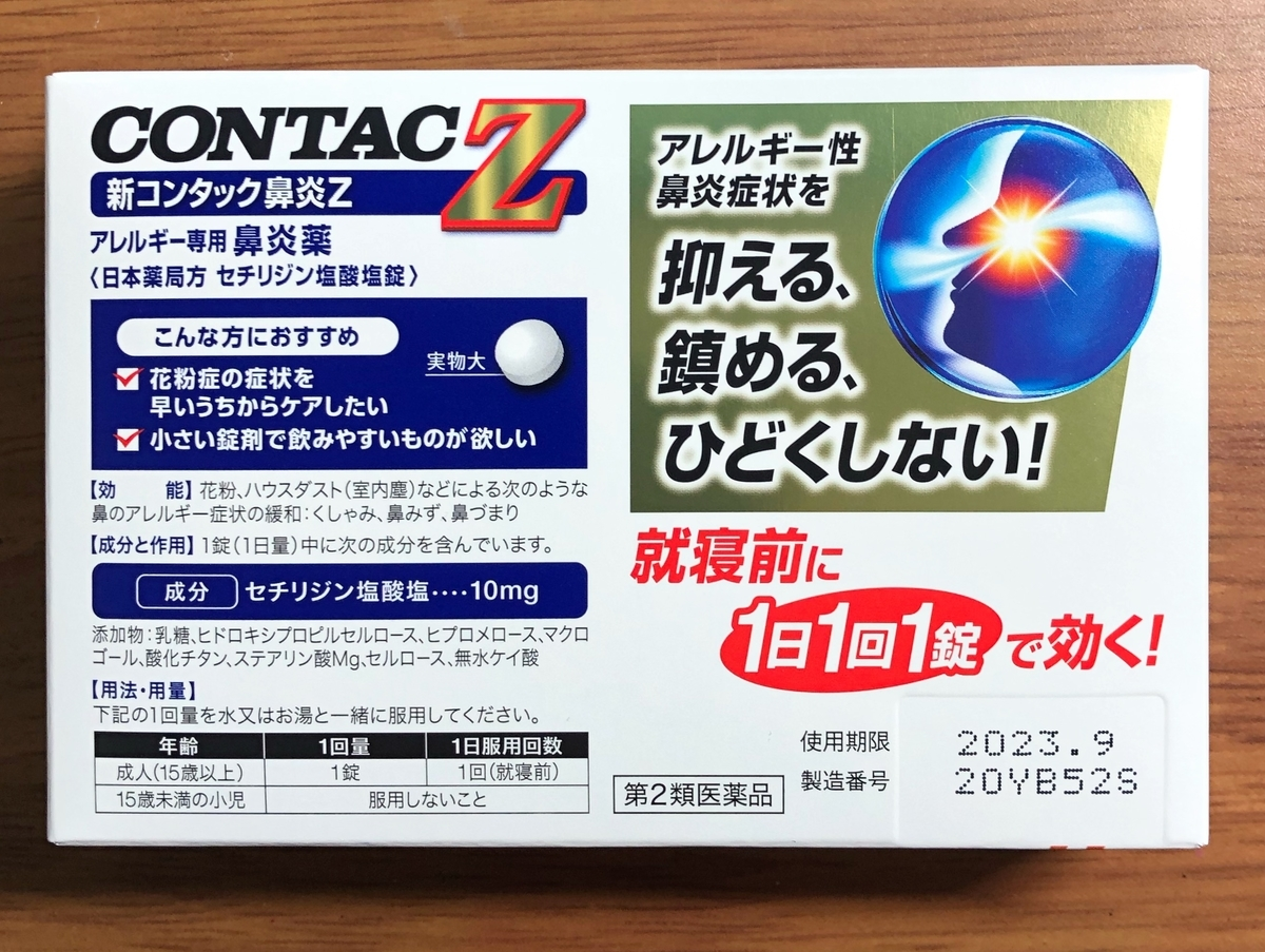 f:id:homuhomuHiro:20210210214752j:plain