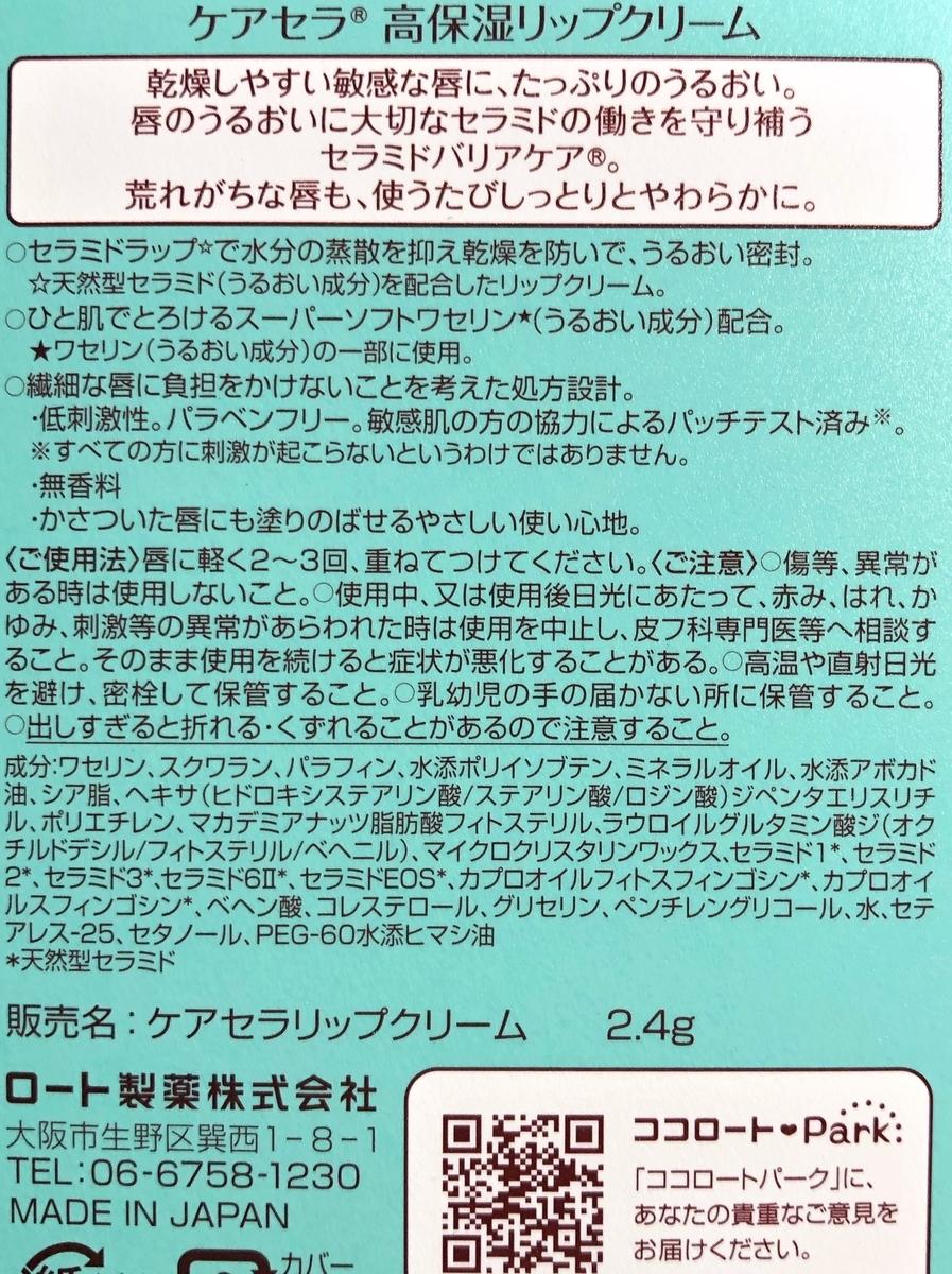 f:id:homuhomuHiro:20210227204839j:plain