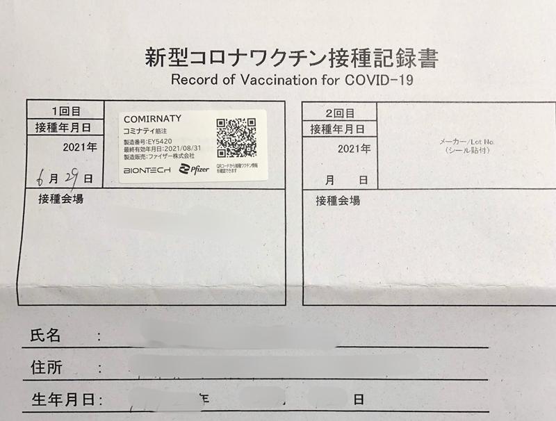 f:id:homuhomuHiro:20210630205218j:plain