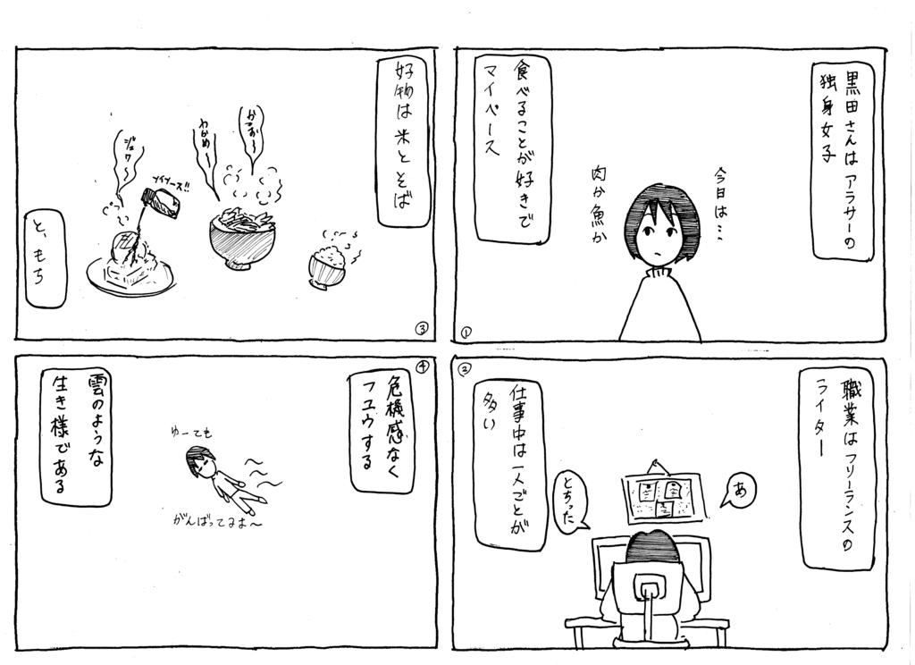 f:id:homurajin55:20160925174752j:plain